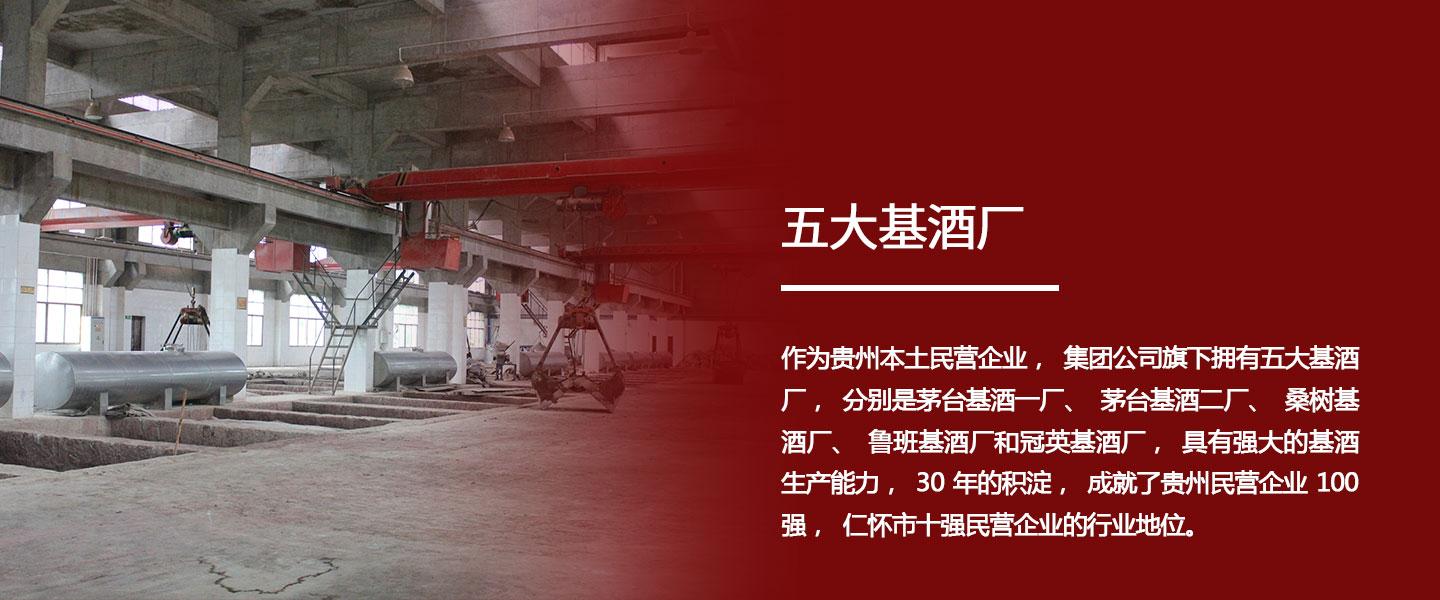 贵州五星酒业集团有限责任公司